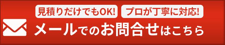 埼玉の終活での不用品処分はここをクリックしてください。