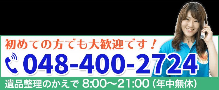 埼玉の生前整理や遺品整理のご相談は048-400-2724までおかけください。