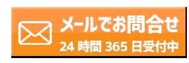 埼玉の遺品整理についてメールでお問合せ24時間365日受付中
