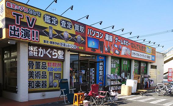 埼玉県のリサイクルショップケイラック朝霞田島店
