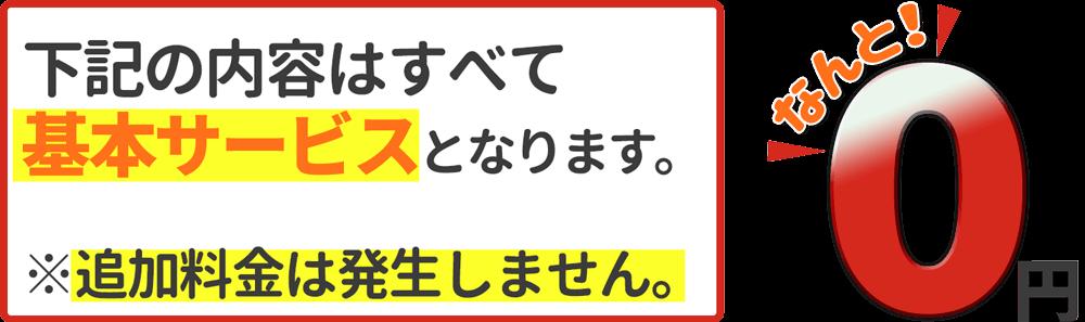 遺品整理・遺品処分・生前整理の基本サービスは0円!無料