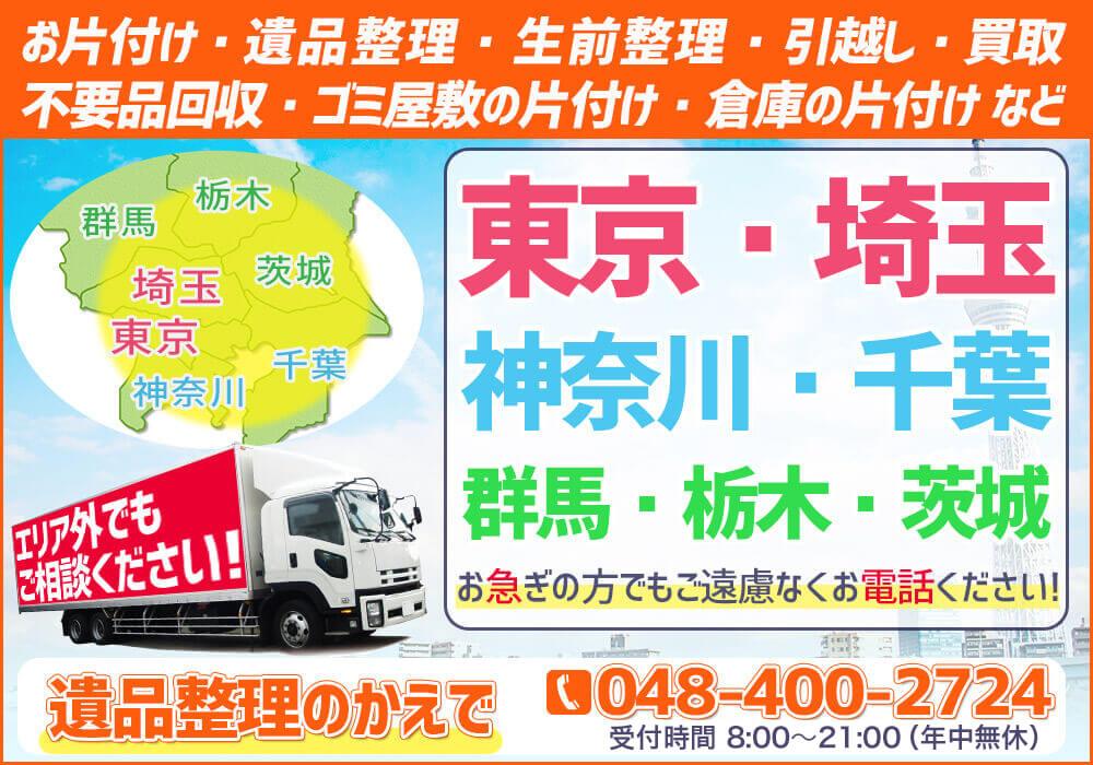 遺品整理のかえで対応地域は東京埼玉など関東エリア