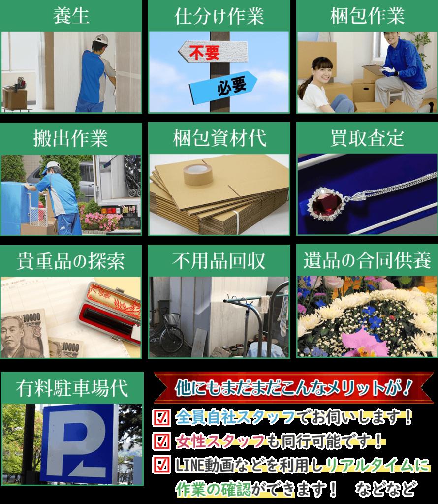 遺品整理・遺品処分・生前整理・片付け・引っ越しなどの基本サービス一覧