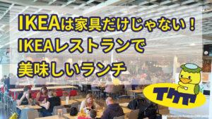 IKEAレストランでランチ特集
